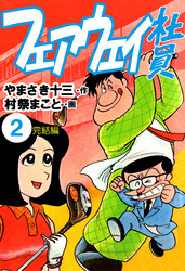 フェアウェイ社員 2 冊セット全巻 漫画