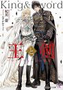 【ライトノベル】王と剣 ―マリアヴェールの刺客― (全1冊)