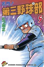 名門!第三野球部(5) 漫画