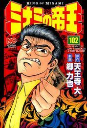 ミナミの帝王 102 漫画