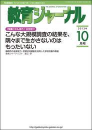 教育ジャーナル2013年10月号Lite版(第1特集) 漫画