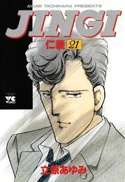 JINGI(仁義) 21 漫画