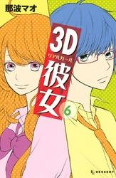 3D彼女(6) 漫画