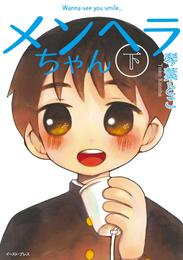 メンヘラちゃん(下) 漫画