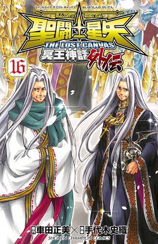 聖闘士星矢 THE LOST CANVAS 冥王神話外伝 16 漫画