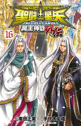 聖闘士星矢 THE LOST CANVAS 冥王神話外伝 16