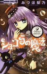 ショコラの魔法(2)~bitter sweet~ 漫画