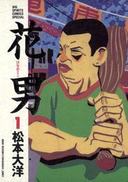 花男(1) 漫画