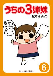 ぷりっつ電子文庫 うちの3姉妹(6) 漫画