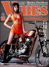VIBES【バイブズ】2015年10月号 漫画