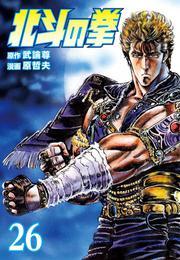 北斗の拳 26巻 漫画