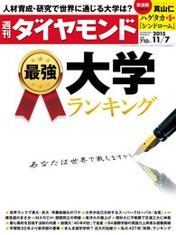 週刊ダイヤモンド 15年11月7日号 漫画