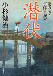蘭方医・宇津木新吾 : 2 潜伏 漫画