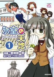 氷室の天地 Fate/school life: 1 漫画