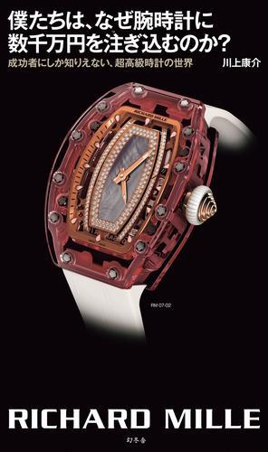 僕たちは、なぜ腕時計に数千万円を注ぎ込むのか? 成功者にしか知りえない、超高級時計の世界 漫画