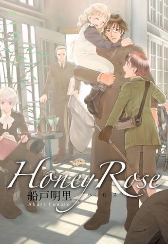 Honey Rose 【合本版】 漫画