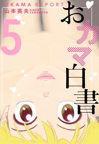 おカマ白書 5巻 漫画
