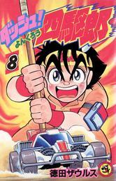 ダッシュ!四駆郎(よんくろう)(8) 漫画