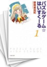 【中古】パズルゲーム・はいすく-る [文庫版] (1-18巻) 漫画