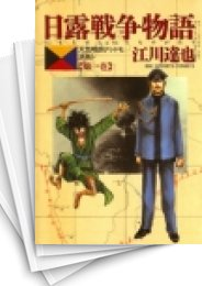 【中古】日露戦争物語 (1-22巻) 漫画
