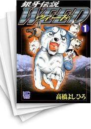 【中古】銀牙伝説ウィード (1-60巻) 漫画