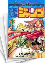 【中古】太陽少年ジャンゴ (1-8巻) 漫画