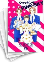【中古】ショッキングPINK-SKY [文庫版] (1-5巻 全巻) 漫画