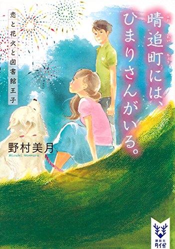 【ライトノベル】晴追町には、ひまりさんがいる。 恋と花火と図書館王子 漫画
