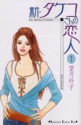 新・タケコさんの恋人 (1-5巻 全巻) 漫画