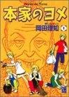 本家のヨメ (1-20巻 全巻) 漫画