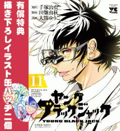 【有償特典付き】ヤング ブラック・ジャック(11) TORICOグループ限定特装版 漫画