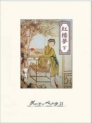 紅楼夢 2 冊セット最新刊まで 漫画