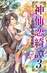 小説花丸 神仙恋綺譚 漫画