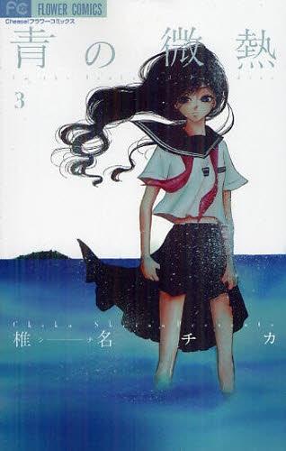 青の微熱 (1-3巻 全巻) 漫画