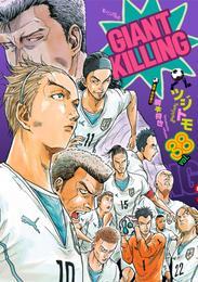 GIANT KILLING(38) 漫画
