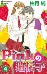 Pinkの遺伝子(4) 漫画