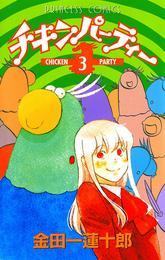 チキンパーティー 3 漫画