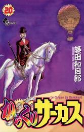 からくりサーカス(20) 漫画