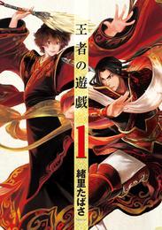 王者の遊戯 1巻 漫画