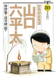 総務部総務課 山口六平太(80) 漫画