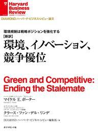 環境、イノベーション、競争優位 漫画