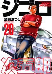 ジゴロ次五郎(20) 漫画