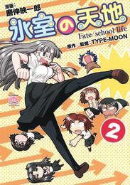 氷室の天地 Fate/school life: 2 漫画