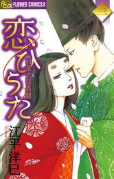 恋ひうた~和泉式部 異聞(3) 漫画