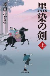 黒染の剣(上) 漫画