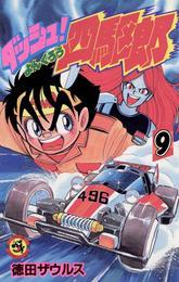 ダッシュ!四駆郎(よんくろう)(9) 漫画