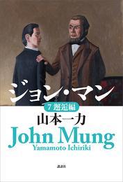 ジョン・マン 2 冊セット 最新刊まで