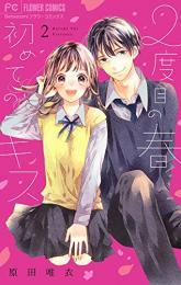 2度目の春 初めてのキス (1-2巻 最新刊)
