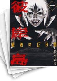 【中古】彼岸島 最後の47日間 (1-16巻 全巻)