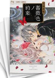 【中古】薔薇色ノ約束 (1-8巻)